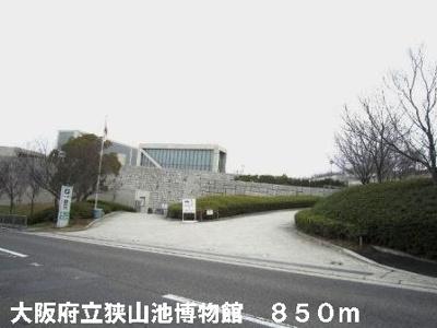 大阪府立狭山池博物館まで850m
