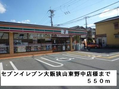 セブンイレブン狭山東野中店様まで550m