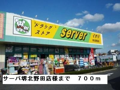 サーバ堺北野田店様まで700m