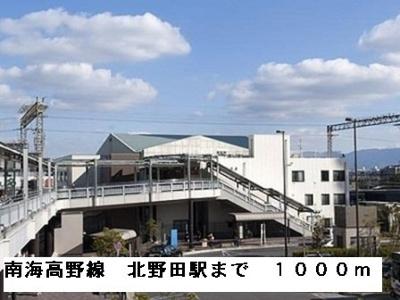 南海高野線北野田駅まで1000m