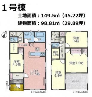 【区画図】長泉町下土狩第8 新築戸建 全6棟 (1号棟)