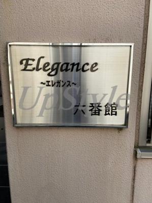 【その他共用部分】エレガンス六番館
