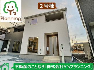 長泉町下土狩第8 新築戸建 全6棟 (2号棟)