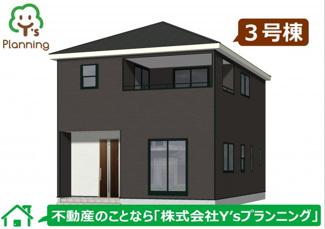【外観パース】長泉町下土狩第8 新築戸建 全6棟 (3号棟)