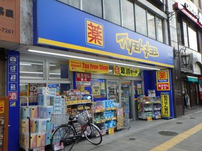 マツモトキヨシ目白店