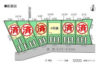 【区画図】長泉町下土狩第8 新築戸建 全6棟 (4号棟)