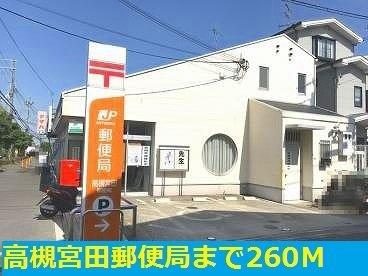 高槻宮田郵便局まで260m