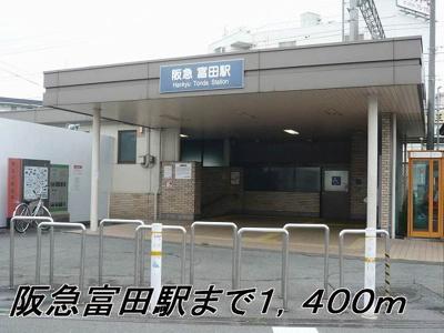 阪急富田駅まで1400m