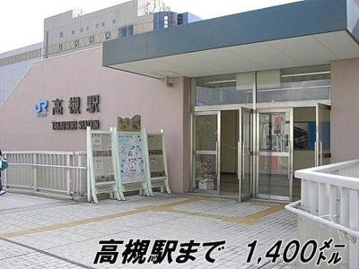 高槻駅まで1400m