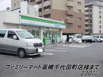 ファミリーマート高槻千代田店様まで230m