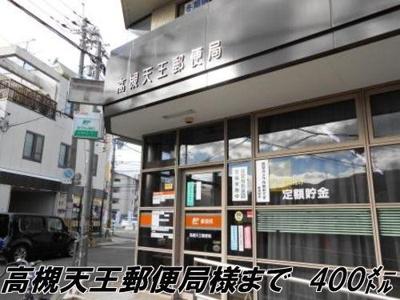 高槻天王郵便局様まで400m