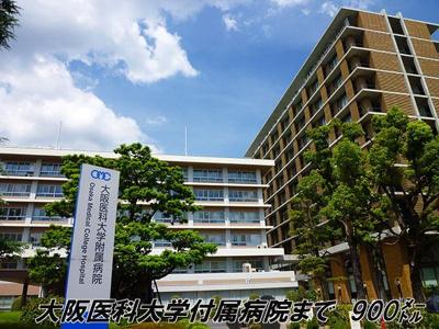 大阪医科大学付属病院様まで900m