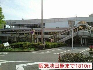 阪急池田駅まで1810m