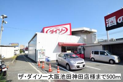 ザ・ダイソー大阪池田神田店様まで500m