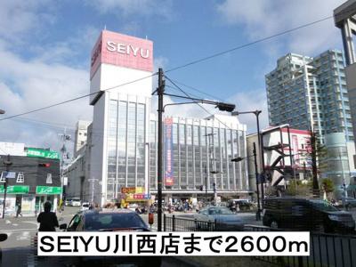 SEIYUまで2600m