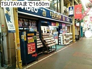 TSUTAYAまで1650m