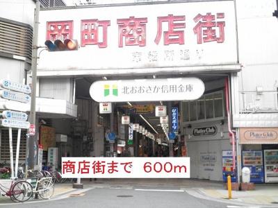 商店街まで600m