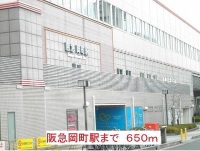阪急岡町駅まで650m