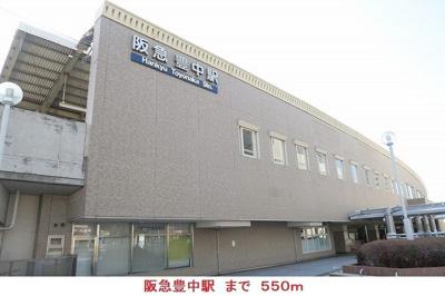 阪急豊中駅まで550m