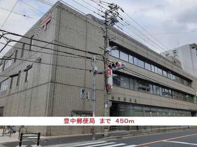豊中郵便局まで450m