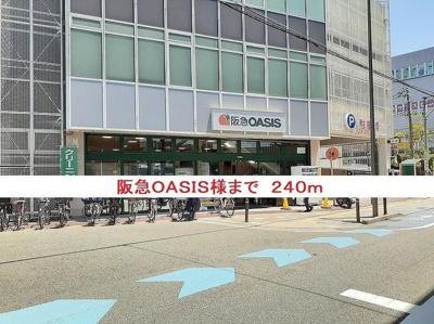 阪急OASIS様まで240m