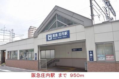 阪急庄内駅まで950m