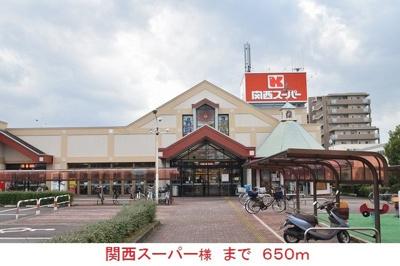 関西スーパー様まで650m