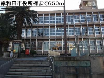 岸和田市役所様まで650m