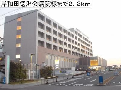 岸和田徳洲会病院様まで2300m