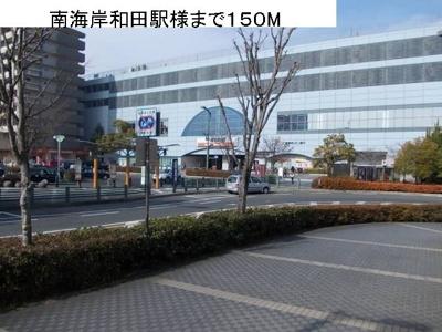 南海本線岸和田駅様まで150m