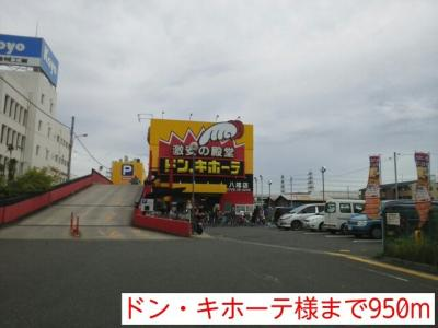 ドン・キホーテ様まで950m
