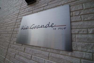 【その他】リオグランデ