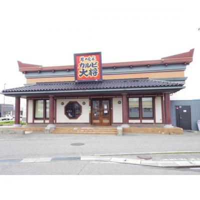 飲食店「カルビ大将塩尻店まで1443m」