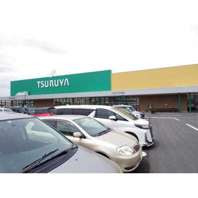 スーパー「ツルヤ広丘店まで880m」