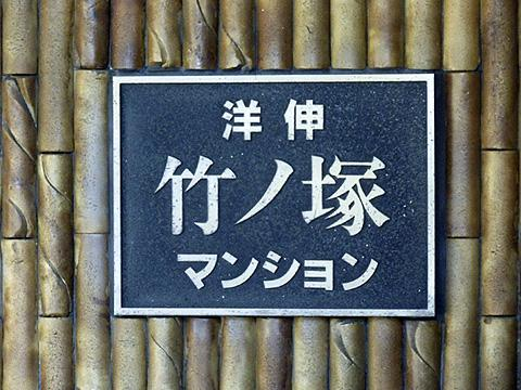 【その他】竹の塚マンション