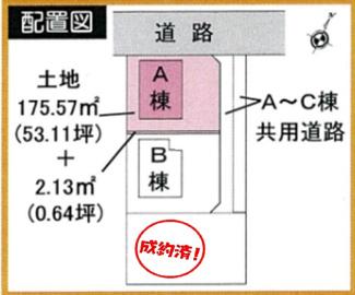【区画図】伊豆の国市吉田 新築戸建 A号棟