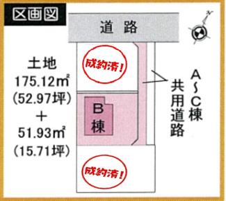 【区画図】伊豆の国市吉田 新築戸建 B号棟