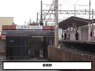 近鉄前栽駅まで640m