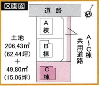 【区画図】伊豆の国市吉田 新築戸建 C号棟