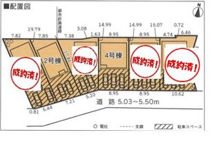 【区画図】駿東郡長泉町下土狩 新築戸建 4号棟