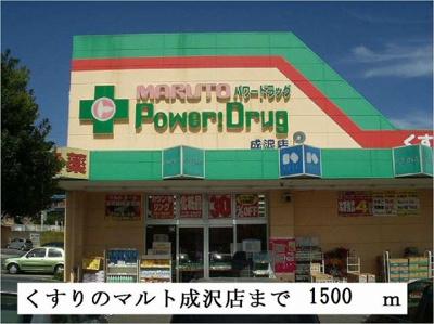くすりのマルト成沢店まで1500m