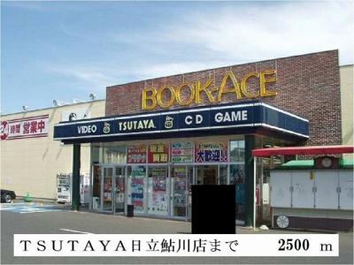 TSUTAYA日立鮎川店まで2500m