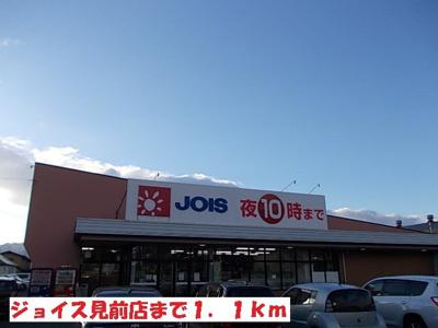 ジョイス見前店まで1100m