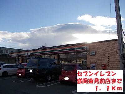 セブンイレブン盛岡東見前店まで1100m