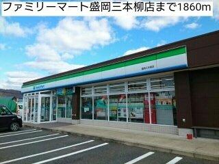ファミリーマート盛岡三本柳店まで1860m
