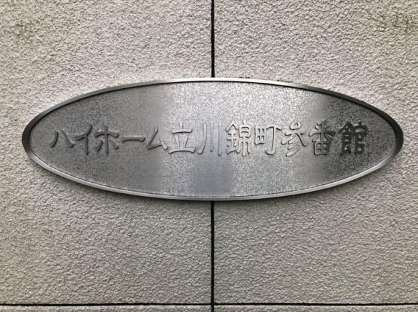 【その他】ハイホーム立川錦町参番館