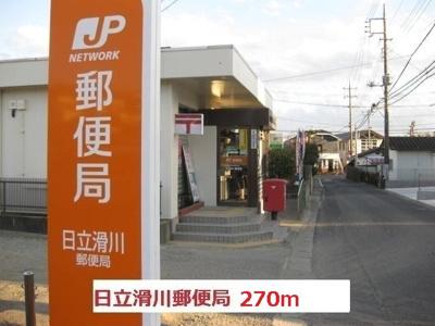 日立滑川郵便局まで270m