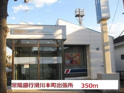 常陽銀行滑川本町出張所まで350m