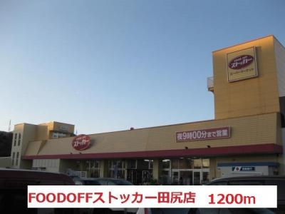 FOODOFFストッカーまで1200m