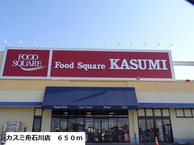 カスミ舟石川店まで650m